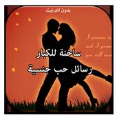 رسائل حب جنسية ساخنة للكبار 2 icon