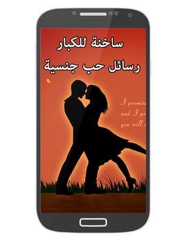 رسائل حب جنسية ساخنة للكبار 2 poster