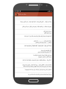 رسائل حب جنسية ساخنة للكبار 2 apk screenshot