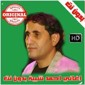 اغاني احمد شيبة بدون نت 2018 - Ahmed Sheba icon