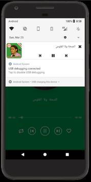 اغاني احمد شيبة بدون نت 2018 - Ahmed Sheba screenshot 3