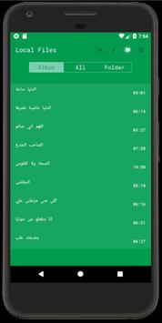 اغاني احمد شيبة بدون نت 2018 - Ahmed Sheba screenshot 2