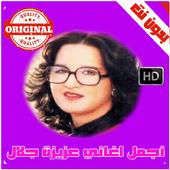 عزيزة جلال بدون أنترنت 2018 - Aziza Jalal icon