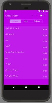 عزيزة جلال بدون أنترنت 2018 - Aziza Jalal screenshot 3