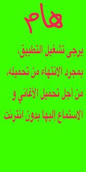 عزيزة جلال بدون أنترنت 2018 - Aziza Jalal poster