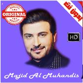 ماجد المهندس بدون نت 2018 - Majid Al Muhandis icon