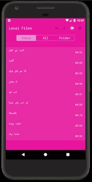 اغاني نانسي عجرم بدون نت 2018 - Nancy Ajram screenshot 2