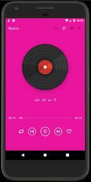 اغاني نانسي عجرم بدون نت 2018 - Nancy Ajram screenshot 4