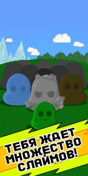 Feed the Slime clicker poster