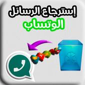 إسترجاع رسائل الواتس اب - Recovery Messages icon