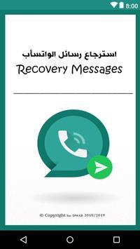 إسترجاع رسائل الواتس اب - Recovery Messages poster