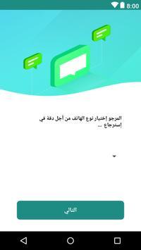 إسترجاع رسائل الواتس اب - Recovery Messages apk screenshot