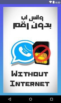 واتس آب بدون رقم 2019 poster