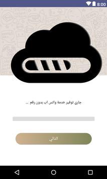 واتس آب بدون رقم 2019 apk screenshot