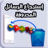 إستعادة الرسائل الضائعة - MSG&chatting icon