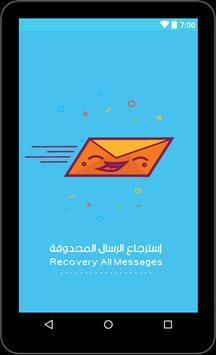 إستعادة الرسائل الضائعة - MSG&chatting screenshot 4