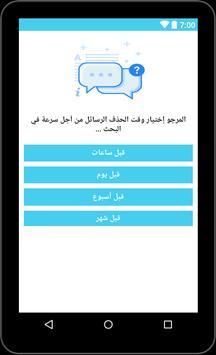 إستعادة الرسائل الضائعة - MSG&chatting screenshot 5