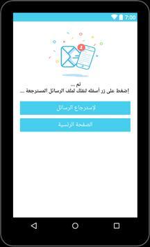 إستعادة الرسائل الضائعة - MSG&chatting screenshot 7