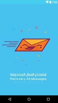 إستعادة الرسائل الضائعة - MSG&chatting poster