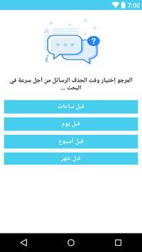 إستعادة الرسائل الضائعة - MSG&chatting screenshot 1