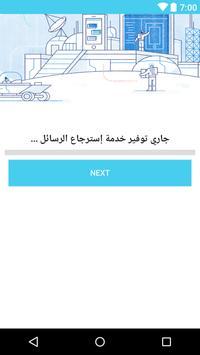 إستعادة الرسائل الضائعة - MSG&chatting screenshot 2
