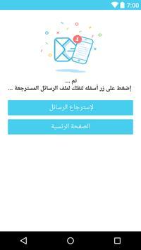 إستعادة الرسائل الضائعة - MSG&chatting screenshot 3