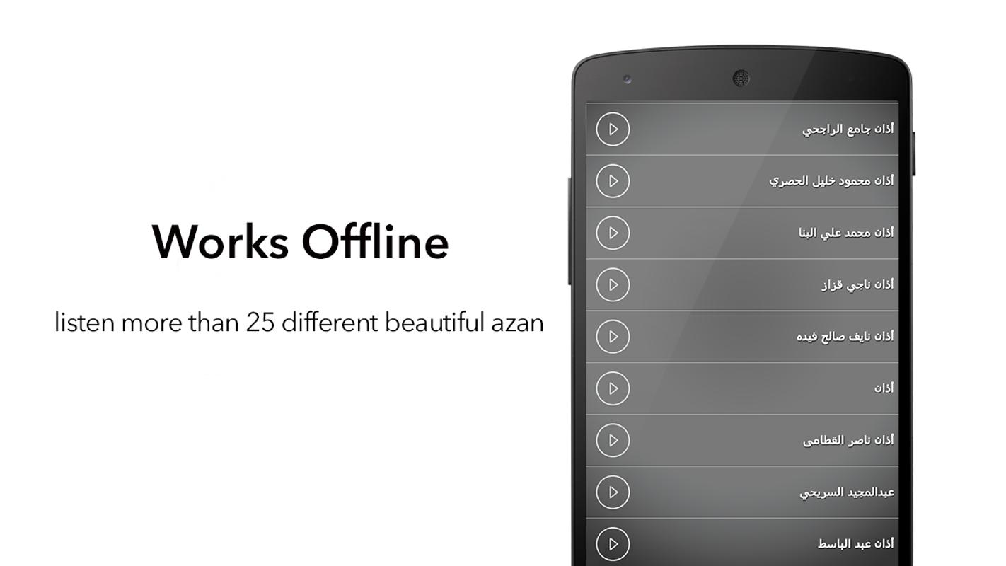 Audio files and ringtones from the azan