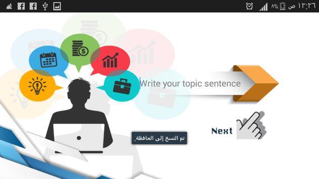 Paragraph Writing apk screenshot