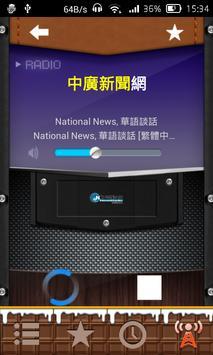Taiwan apk screenshot