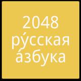 2048 Russian Alphabet
