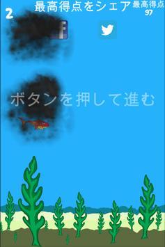 ブンブンシャーク screenshot 2