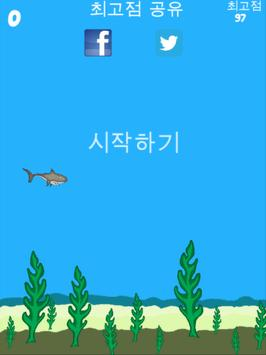 샤크팡팡 screenshot 3