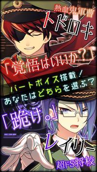 Mission's C.U.R.E.(みっきゅあ) apk screenshot