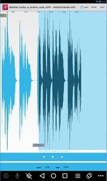 برش حرفه ای آهنگ و صدا screenshot 1