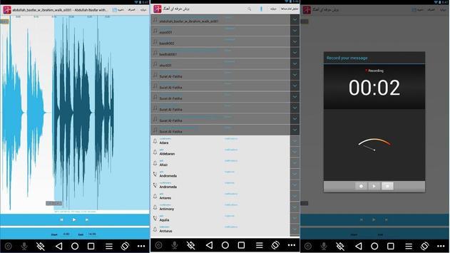 برش حرفه ای آهنگ و صدا screenshot 6