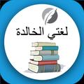 مسابقات لغوية