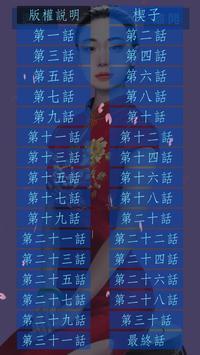 小說/靈異:子午之璿-美人圖 screenshot 6