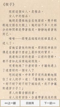 小說/靈異:子午之璿-美人圖 screenshot 7