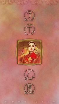 小說/靈異:子午之璿-美人圖 screenshot 1