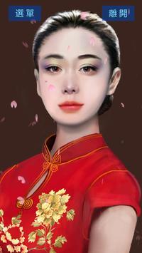 小說/靈異:子午之璿-美人圖 screenshot 3