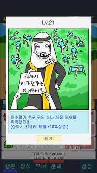 운세 키우기 apk screenshot