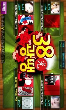 미스터섯다왕 - 대회버전 apk screenshot
