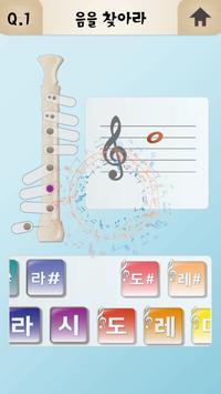 레인보우 리코더 screenshot 4