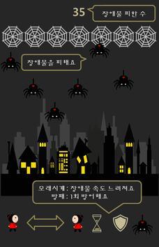 검은 거미 apk screenshot