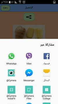طرق التداوي بالاعشاب screenshot 3