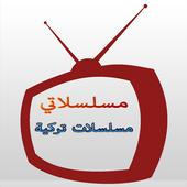 مسلسلاتي - مسلسلات تركية icon