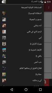 مسلسلاتي - مسلسلات تركية apk screenshot