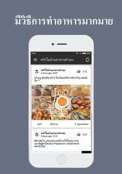 Cooking recipe. Thai apk screenshot