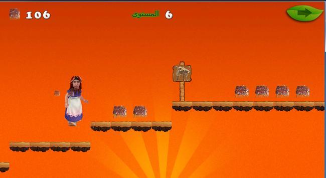 شعيبية و كبور والعيد الكبير screenshot 3