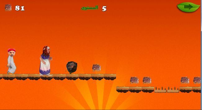 شعيبية و كبور والعيد الكبير screenshot 2